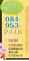 まずはお電話ください!tel:084-953-2418